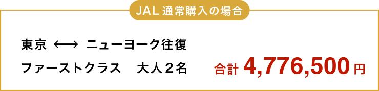 JAL通常購入の場合